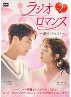 ラジオロマンス~愛のリクエスト~ Vol.2