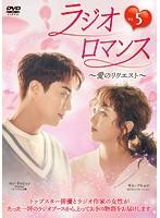 ラジオロマンス~愛のリクエスト~ Vol.5