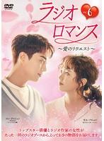 ラジオロマンス~愛のリクエスト~ Vol.6