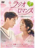 ラジオロマンス~愛のリクエスト~ Vol.7