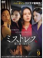 ミストレス~愛に惑う女たち~ Vol.9