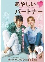 あやしいパートナー~Destiny Lovers~ Vol.15