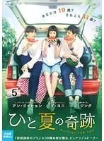 ひと夏の奇跡~waiting for you Vol.5