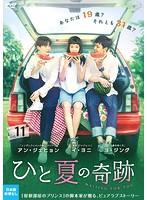 ひと夏の奇跡~waiting for you Vol.11