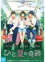ひと夏の奇跡~waiting for you Vol.15