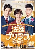 法廷プリンス-イ判サ判- Vol.8