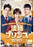法廷プリンス-イ判サ判- Vol.10