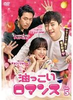 油っこいロマンス Vol.5