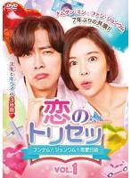 恋のトリセツ~フンナムとジョンウムの恋愛日誌~ Vol.1