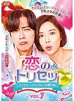 恋のトリセツ~フンナムとジョンウムの恋愛日誌~ Vol.7