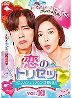 恋のトリセツ~フンナムとジョンウムの恋愛日誌~ Vol.10