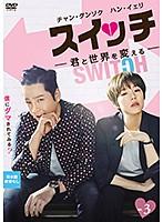 スイッチ~君と世界を変える~ Vol.3