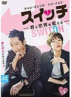 スイッチ~君と世界を変える~ Vol.4