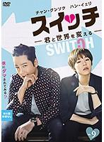 スイッチ~君と世界を変える~ Vol.9