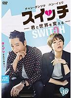 スイッチ~君と世界を変える~ Vol.10