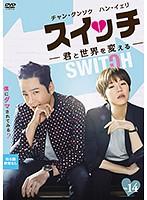 スイッチ~君と世界を変える~ Vol.14
