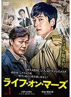 ライフ・オン・マーズ Vol.1