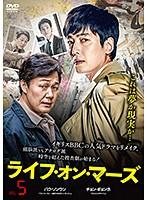 ライフ・オン・マーズ Vol.5