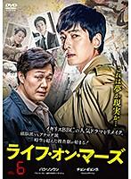 ライフ・オン・マーズ Vol.6