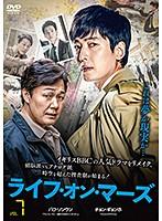 ライフ・オン・マーズ Vol.7