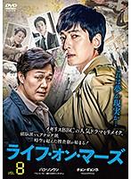 ライフ・オン・マーズ Vol.8