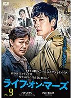 ライフ・オン・マーズ Vol.9
