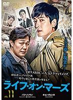 ライフ・オン・マーズ Vol.11