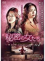 秘密の女たち Vol.1