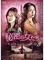 秘密の女たち Vol.8