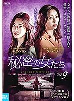 秘密の女たち Vol.9
