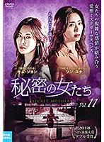 秘密の女たち Vol.11
