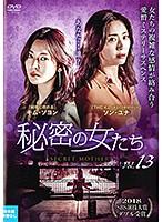 秘密の女たち Vol.13