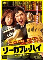 リーガル・ハイ Vol.3