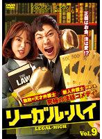 リーガル・ハイ Vol.9