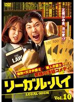 リーガル・ハイ Vol.10