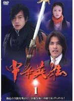 中華英雄 1