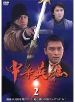 中華英雄 2