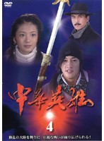 中華英雄 4