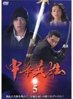 中華英雄 5