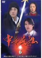中華英雄 6
