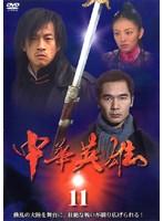 中華英雄 11