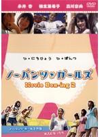 Movie Box-ing 2 ノーパンツ・ガールズ