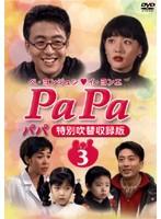 ぺ・ヨンジュン 「PaPa」 特別吹替収録版 3