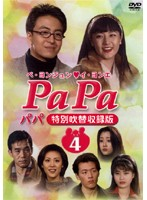 ぺ・ヨンジュン 「PaPa」 特別吹替収録版 4