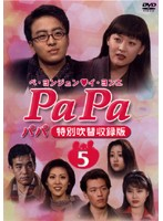 ぺ・ヨンジュン 「PaPa」 特別吹替収録版 5