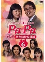 ぺ・ヨンジュン 「PaPa」 特別吹替収録版 6