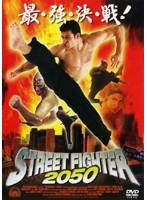 STREET FIGHTER 2050