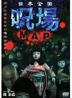 日本全国呪場MAP
