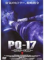 PQ-17-対ユーボート海戦- 1