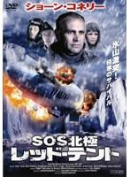 SOS北極/レッド・テント